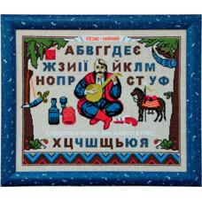 N4006 Алфавіт український Козак Мамай. Чарівниця. Набір для вишивання нитками