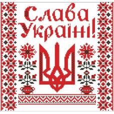 379 Слава Україні. Світ можливостей. Канва з нанесеним малюнком