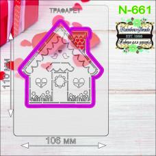 N-661 новорічний Будиночок. Форма для печива з трафаретом. Rainbow beads