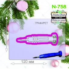 N-758 Викрутка. Форма для печива з трафаретом. Rainbow beads