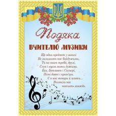 СКМ-272 Подяка вчителю музики. Княгиня Ольга. Схема на тканині для вишивання бісером