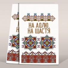 СР 1705 Весільний рушник Етно 1. Повна скриня. Схема для вишивання бісером