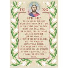 Т-0412 Молитва Отче Наш. ВДВ. Схема на тканині для вишивання бісером